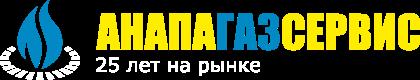Анапагазсервис
