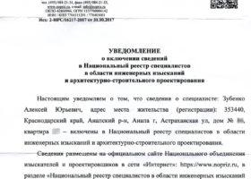 Уведомление НОПРИЗ Зубенко А.Ю.