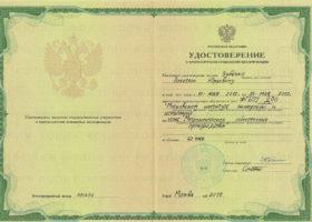 Удостоверение «Метрологическое обеспечение производства» Зубенко А.Ю.