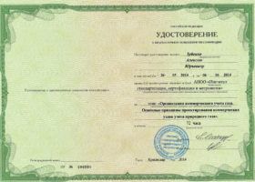 Удостоверение «Организация коммерческого учета газа» Зубенко А.Ю.
