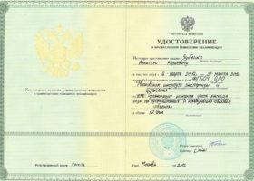 Удостоверение «Организация контроля учета газа» Зубенко А.Ю.