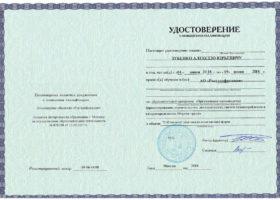 Удостоверение «Организация производства» Зубенко А.Ю.