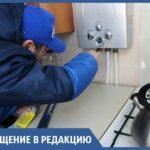 Анапчане волнуются, что их могут обмануть газовые службы: как проверить, так ли это?